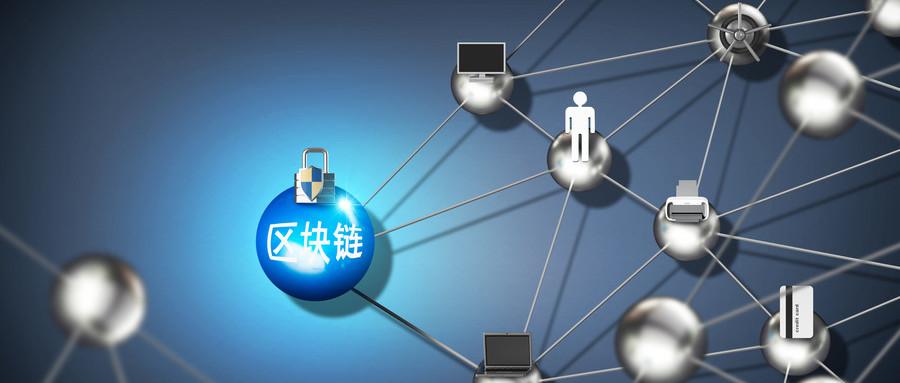 """供应链:供应链金融成""""区块链""""新风口,10余家机构已落地应用"""