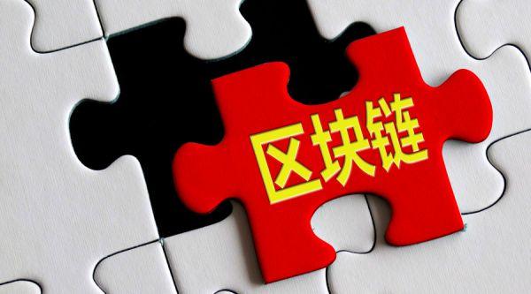 华为云:华为云区块链荣获2018年中国区块链10大明星之一