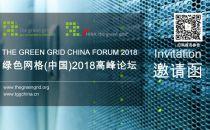 绿色网格(中国)2018高峰论坛即将在北京召开