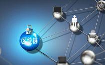 区块链将如何塑造组织IT战略的未来