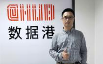【We访谈】数据港曹耀华:PUE值1.18的数据中心是如何炼成的?