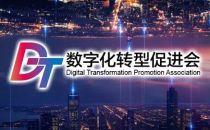 「数字化转型促进会」将于「2018中国软件大会」上正式成立观点