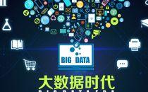 枣庄高新区入选山东省大数据产业集聚区