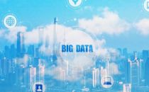 福州将建设城市级大数据平台