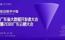 广州云栖大会创新产品多 行云管家力推云管理平台