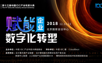 【IDCC2018】大会议程! 第十三届中国IDC产业年度大典