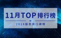 2018服务商口碑榜Top50(11月)重磅出炉