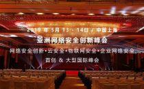 2019亚洲网络安全创新国际峰会将于2019年5月在上海举行
