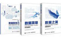 新书发布!《数据之翼》与您相约12月20日!