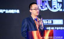 IDCC2018|腾讯高级项目经理邱鑫:5G边缘计算产业生态