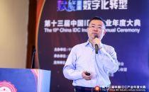IDCC2018|微软Cloud Solution Architect王健:合作共营—使用Azure Stack提供云服务