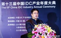 IDCC2018|PCSA,太极股份郭峰:信息安全1.0 网络安全2.0 数字安全3.0——数字时代生态安全之道
