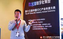IDCC2018|3M中国数据中心资深技术专家李堃:数据中心浸没液冷技术回顾和展望