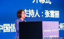IDCC2018|2018数据资产管理大会正式开始 中国信息通信研究院云计算与大数据研究所副所长张雪丽主持
