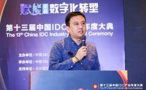 IDCC2018|上海数据港股份有限公司副总裁、数据中心首席架构师王海峰:标杆管理驱动数据中心建设变革
