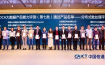 IDCC2018|大数据产品能力测试证书颁发