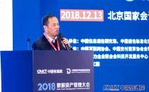 IDCC2018|国务院发展研究中心李广乾:小数据的大价值