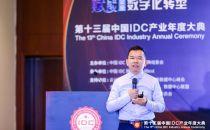IDCC2018|共济科技DCIM行销总监林德昌:中大型IDC的DCIM实践