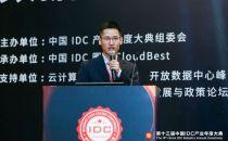 IDCC2018|新加坡电信中国区资深网络规划师付喻峰:Singtel的数据中心提供商转型之路
