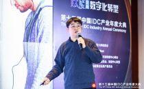 IDCC2018|开源网安夏天泽:DevSecOps场景下自动化安全测试二三事