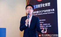 IDCC2018|名气通企业技术支持总监李文滨:雾计算:5G时代数据中心的新趋势