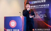 IDCC2018|蓝汛ChinaCache助理总裁陆鑫:边缘计算的行业实践与探索