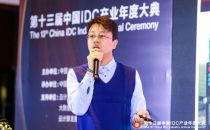 IDCC2018|北京福通互联科技有限公司胡海山:顺鑫集团智慧农业领域深耕的数据化转型之路