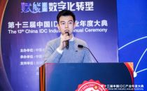 IDCC2018|GRC大中华区CEO李艾德华:浸没式液冷的全球性发展