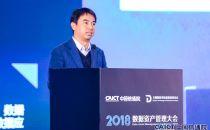 IDCC2018|中国支付清算协会业务协调三部主任丁华明:《非银行支付机构数据资产管理调研报告(2018)》解读