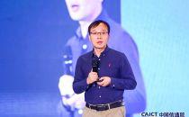 大数据技术标准推进委员会常务副主席魏凯:《数据资产管理白皮书3.0》发布