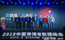 """""""智数据,创未来""""——2018中国存储与数据峰会在京盛大举行"""