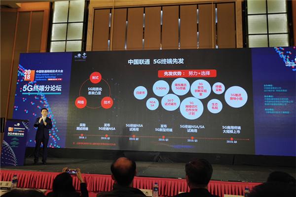 中国联通公布5G终端战略:双百亿赋能+10亿平台补贴