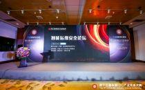 IDCC2018|智能运维安全论坛在京召开:共话数字安全