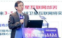 中国信通院发布ICT十大趋势:5G商用、工业互联网榜上有名