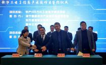 新华三携手海宁高新区共建电子信息产业园