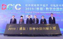 2019(首届)数字中国创新大赛全面启动