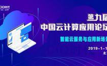 """""""第九届中国云计算应用论坛"""" 开幕在即"""