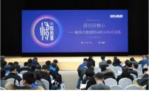 剖析 AI 和大数据的分布式实践 —— 2018 UCan下午茶·北京站