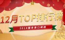 2018服务商口碑榜Top50(12月)重磅出炉