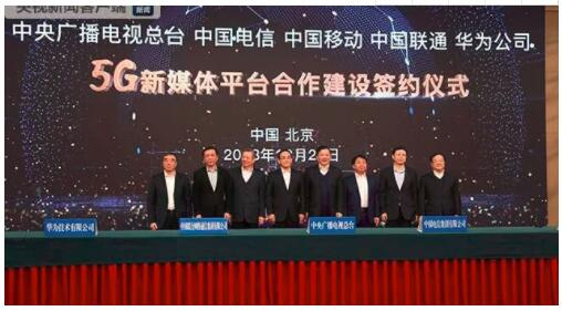 央广在5G上搞大事:三大运营商领导齐聚首