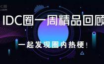 【IDCC一周最HOT】华为签26个5G商用合同,工信部下发2018第27批牌照,百亿级数据中心项目光谷开工
