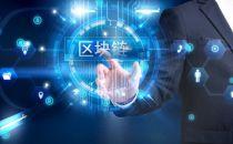 中央财经大学黄震:金融监管部门要主动运用区块链等进行监测服务和风险处置