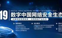 聚焦网安产业生态,2019数字中国网络安全生态峰会将于1月11日在青岛盛大召开