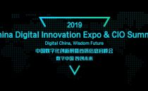 CDIE 2019:数字中国 智创未来:中国数字化创新展暨首席信息官峰会-上海站