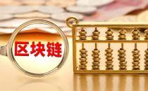 《区块链金融产业全景及趋势报告》在京发布 在支付、保险等四大领域前景广阔