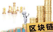 中国贸易金融跨行交易区块链平台正式上线运行