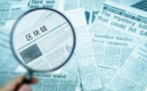 """顺丰控股联手丰收科技 探索""""供应链金融+区块链""""新模式"""