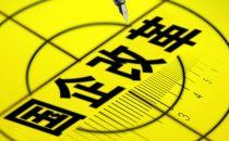 国资委或令中国移动混改,中国电信已迈出混改关键一步