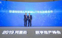 阿里云IoT与联通物联网达成战略合作