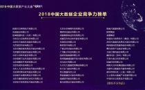 2019中国大数据产业大会暨年度盛典在京召开